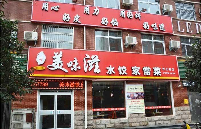 美味滋水饺加盟官网