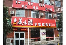 美味滋水饺