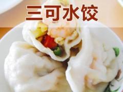 三可水饺加盟怎么样?流程简单吗?