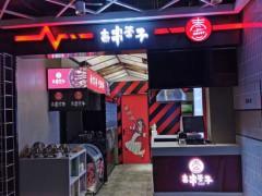 2020开一家吉串签子火锅串串加盟店需要准备多少钱?