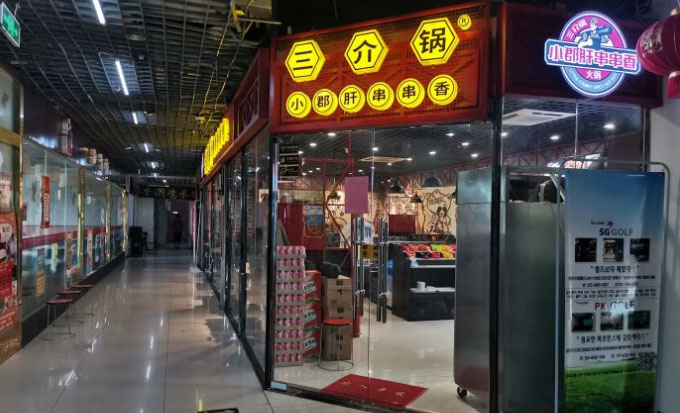 三介锅小郡肝串串香值得加盟吗?