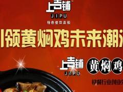 加盟上吉铺黄焖鸡米饭总部提供哪些扶持?