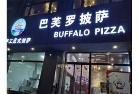 巴芙罗披萨