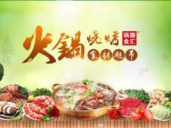 在郑州开一家火锅食材超市加盟店需要投资多少钱?