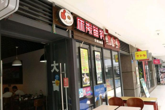 怎么才能开一家渝大厨麻辣香锅加盟店?