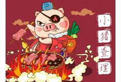 小猪查理烤肉