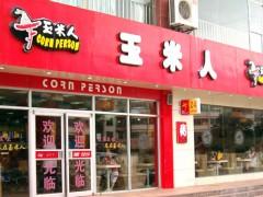 开一家100平米中式快餐店年利润一般是多少钱?
