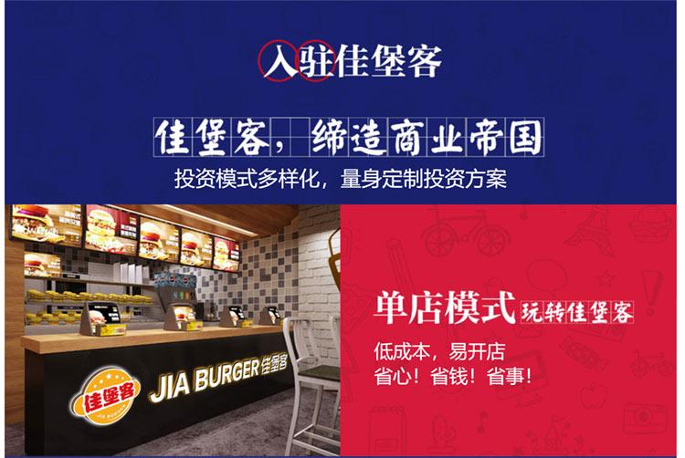 浅谈造成西式快餐加盟店生意不好的3大原因