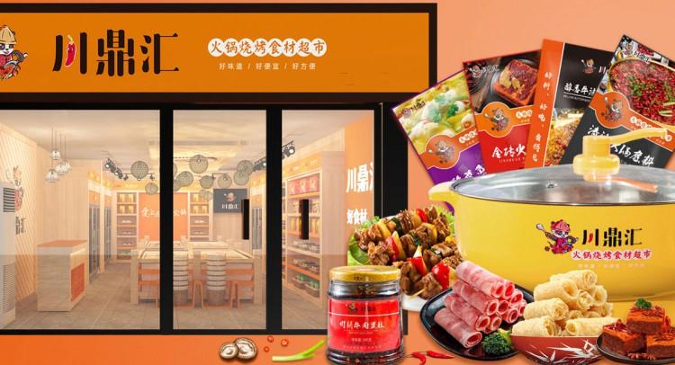 餐饮资深人士分享:开火锅食材超市加盟店的成功经验