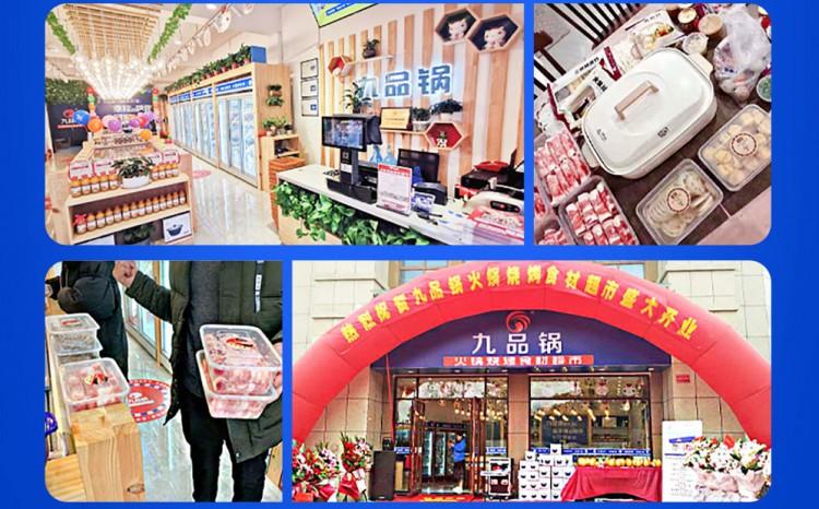 九品锅火锅食材超市加盟支持