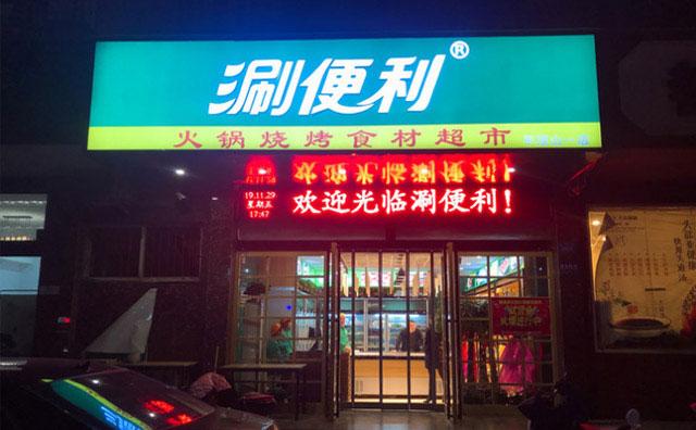 涮便利火锅食材超市加盟政策