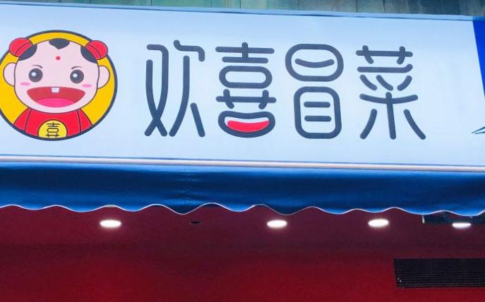 现在开欢喜冒菜加盟店还有前景吗?