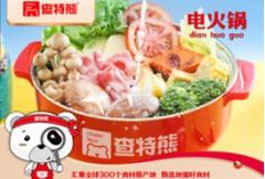 查特熊火锅烧烤食材一站式超市