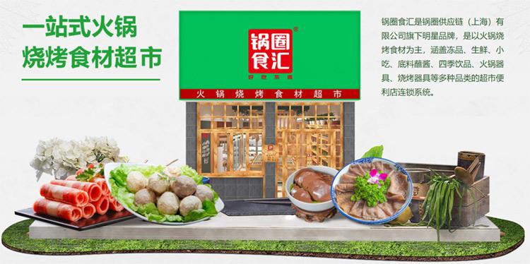 锅圈食汇—火锅烧烤食材超市