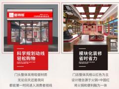 餐之道 | 火锅食材超市市场发展前景