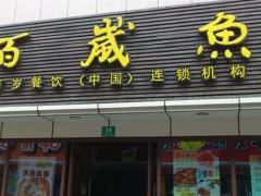 如何成功的开一家鱼火锅加盟店?做好这些准备工作很重要!