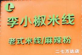 李小椒米线