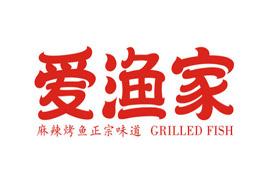 爱渔家烤鱼