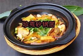 珍苑砂锅居