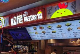 欧尼韩式炸鸡