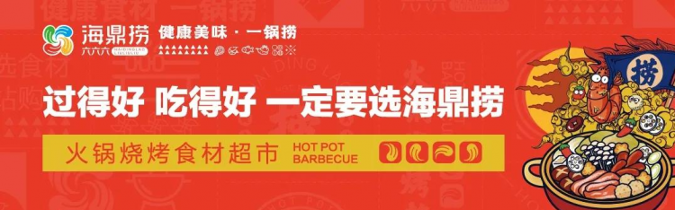 海鼎捞火锅食材超市加盟官网