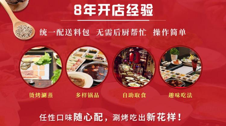 七一火锅在全国有多少家加盟店?