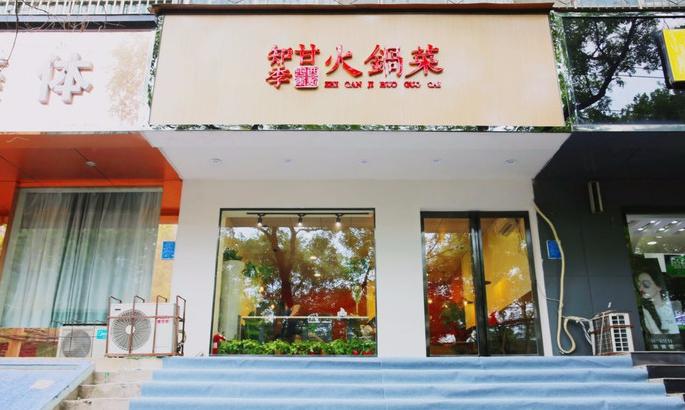 知甘季火锅菜加盟官网