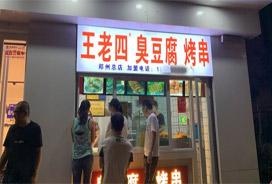 王老四臭豆腐
